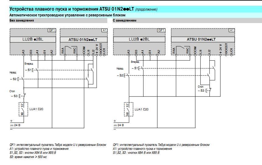 Схема устройство плавного пуска schneider electric atsu01 12a atsu01n212lt