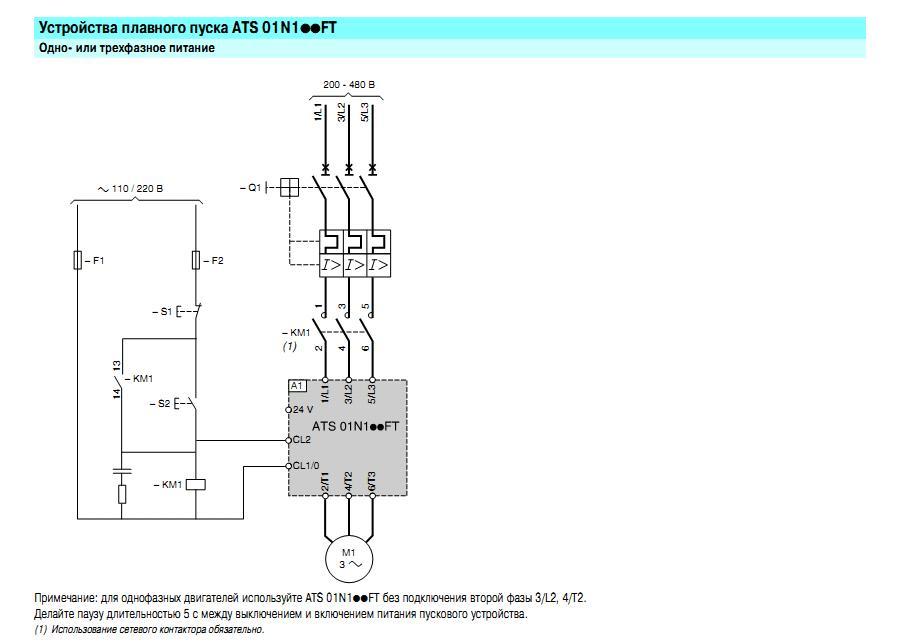 Схема устройство плавного пуска schneider electric altistart 01 25a ats01n125ft