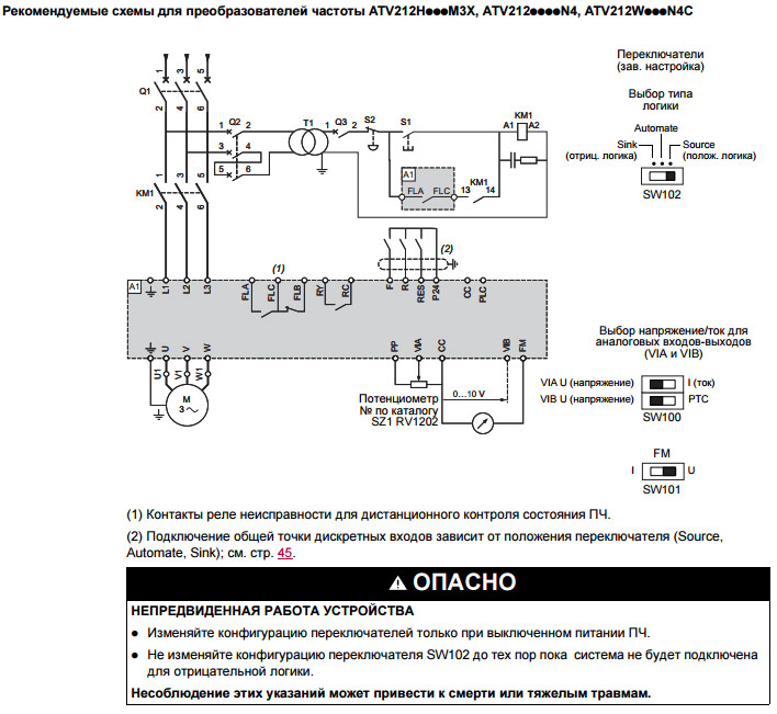 Схема преобразователь частоты schneider electric altivar 212 atv212 4квт 380в 3ф atv212hu40n4