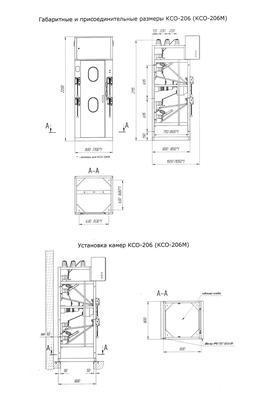 Габаритные размеры камеры КСО-206М