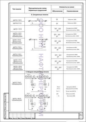 схема ЩО70 стр 7