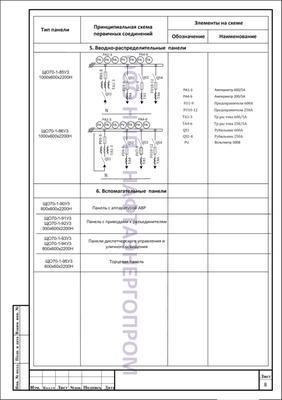 схема ЩО70 стр 8