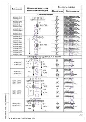 схема ЩО-90 страница 1