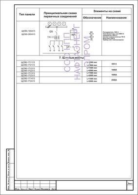 схема ЩО-90 страница 6