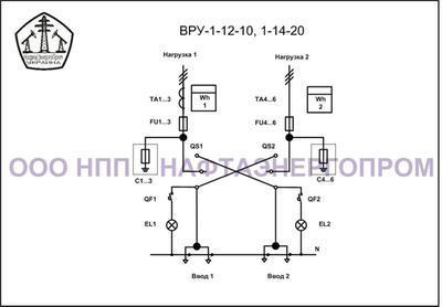 Схема ВРУ 1-12-10, 1-14-20