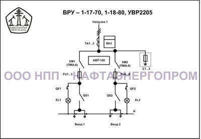 Схема ВРУ 1-17-70, 1-18-80, УВР 2205