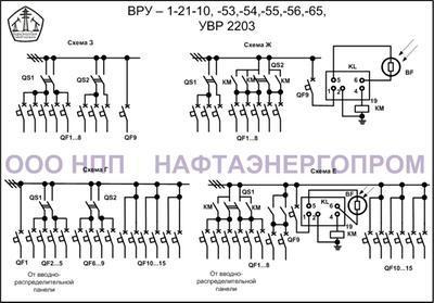 Схема ВРУ 1-21-10,-53,-54,-55,-56,-65 УВР-2203-2
