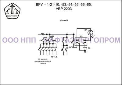 Схема ВРУ 1-21-10,-53,-54,-55,-56,-65 УВР-2203-3