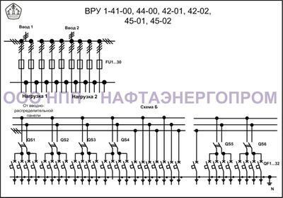 Схема ВРУ 1-41-00, 44-00, 42-01, 42-02, 4501, 45-02-1