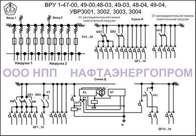 Схема ВРУ 1-47-00, 49-00, 48-03, 49-03, 48-04, 49-04, УВР3003, 3004, 3001, 3002