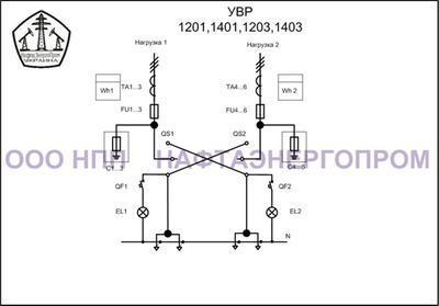 Схема УВР 1201, 1401, 1203, 1403