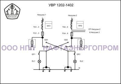 Схема УВР 1202, 1402