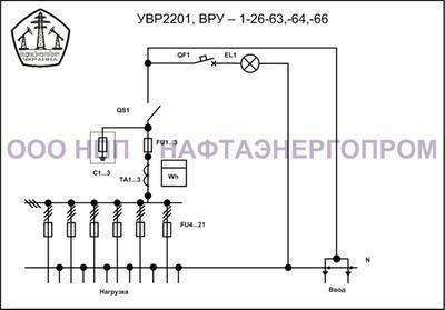 Схема УВР 2201, ВРУ 1-26-63,-64,-66