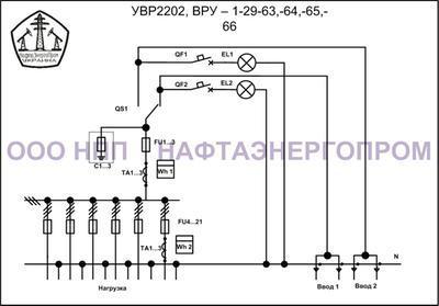 Схема УВР 2202, ВРУ–1-29-63,-64,-65,-66